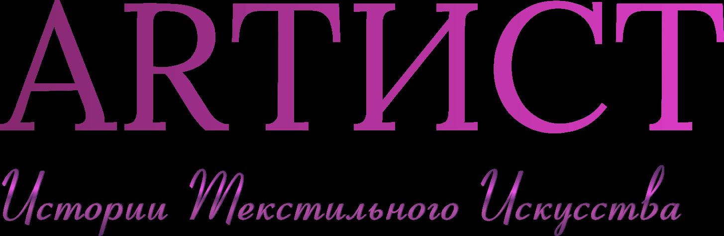 Артист - Студия по дизайну и пошиву интерьерного текстиля